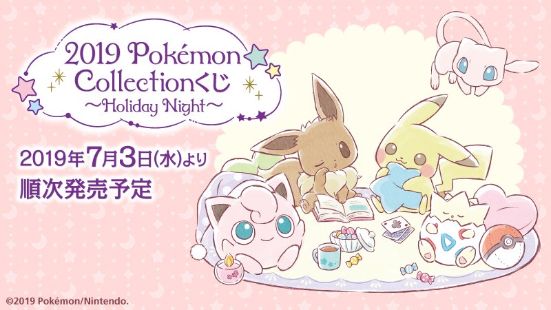 Image result for pokemon collection holiday night