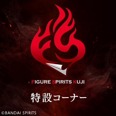 FIGURE SPIRITS KUJI特設コーナー