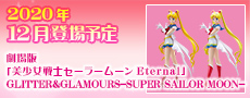 劇場版「美少女戦士セーラームーンEternal」 GLITTER&GLAMOURS-SUPER SAILOR MOON-