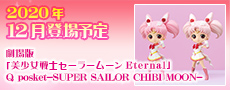 劇場版「美少女戦士セーラームーンEternal」 Q posket-SUPER SAILOR CHIBI MOON-