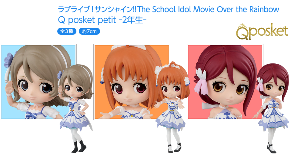 ラブライブ!サンシャイン!!The School Idol Movie Over the Rainbow Q posket petit -2年生-