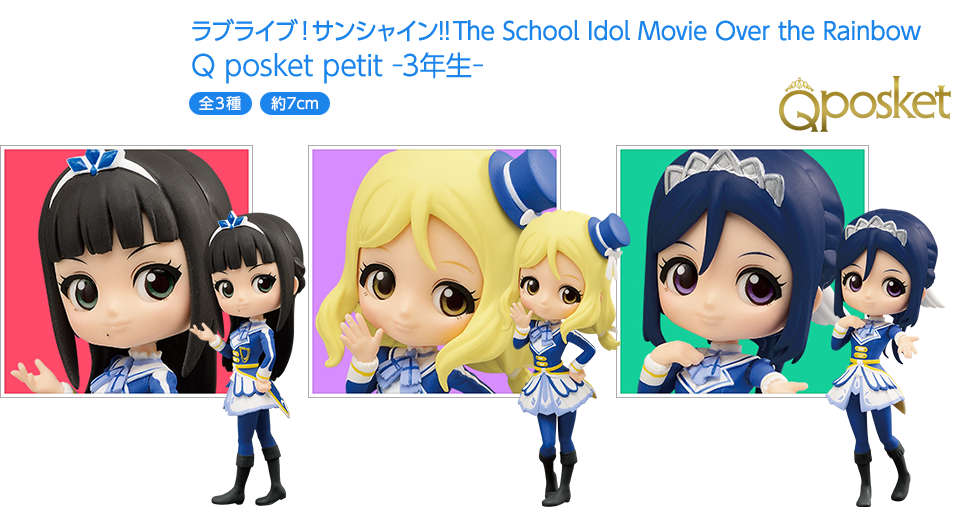 サンシャイン!!The School Idol Movie Over the Rainbow Q posket petit -3年生-