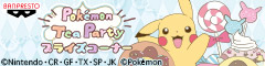 Pokemon Tea Party