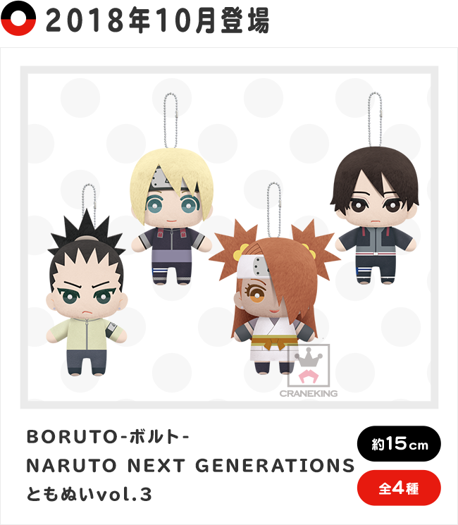 BORUTO-ボルト- NARUTO NEXT GENERATIONS ともぬいvol.3