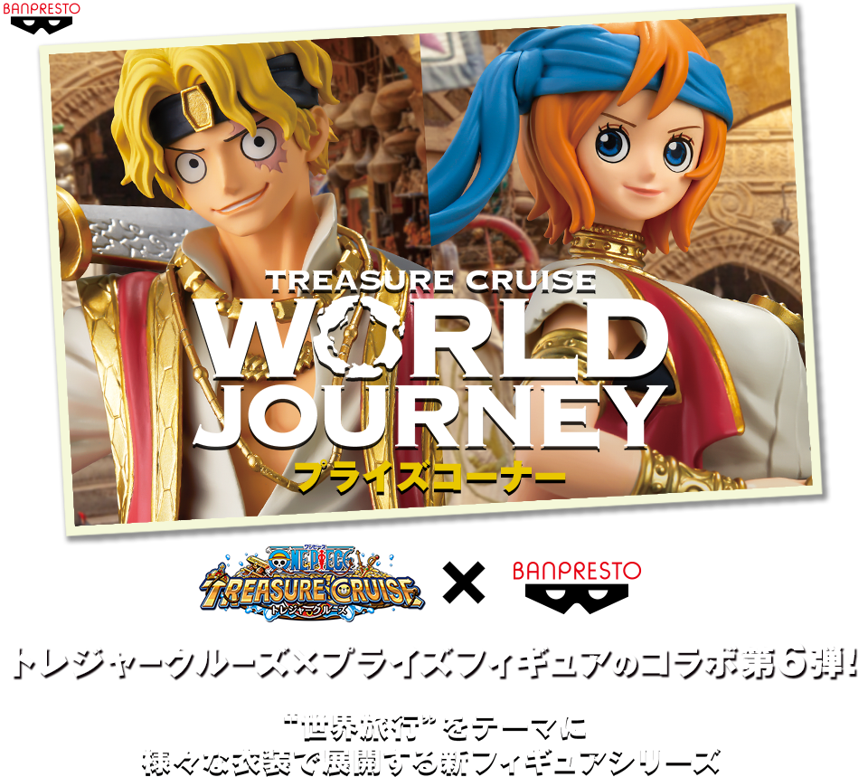 TREASURE CRUISE WORLD JOURNEY プライズコーナー